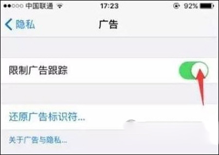 iOS多余功能关闭教程2