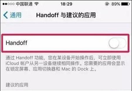 iOS多余功能关闭教程4