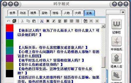 码字精灵官方版 v4.9 - 截图1