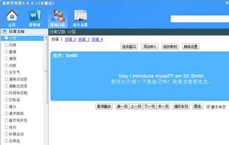 我要学英语官方版 v3.9.6.1 - 截图1