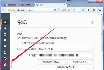 火狐浏览器怎么设置IP代理3
