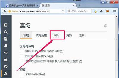火狐浏览器怎么设置IP代理4