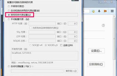 火狐浏览器怎么设置IP代理6