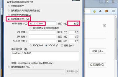 火狐浏览器怎么设置IP代理7