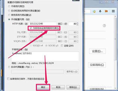 火狐浏览器怎么设置IP代理8