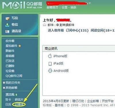 怎么给QQ邮箱记事本加锁
