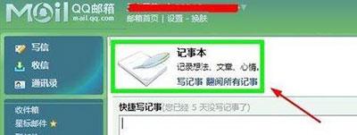 怎么给QQ邮箱记事本加锁2