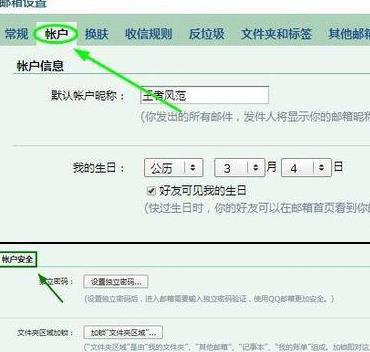 怎么给QQ邮箱记事本加锁3