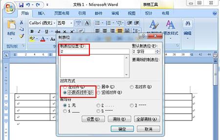 怎样对齐Word文档里面的小数点3