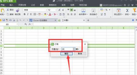 在wps表格中怎么添加斜线3