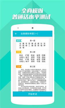 普通话测试安卓版 v2.3 - 截图1