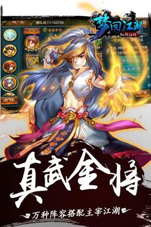 醉梦江湖红颜缠绵版安卓版 V1.2.10 - 截图1
