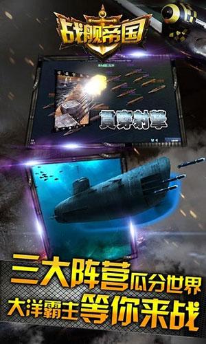 战舰帝国安卓版 v3.2.8 - 截图1