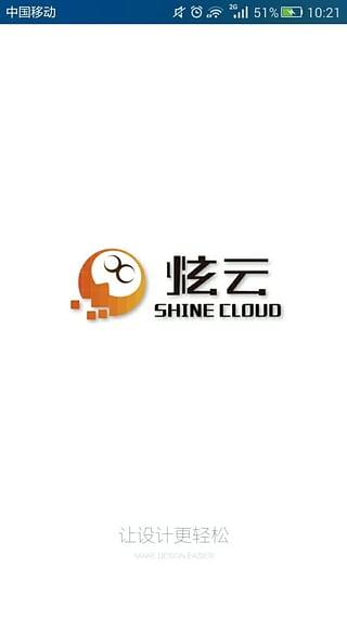 炫云安卓版 v1.0.11 - 截图1