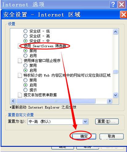 smartscreen筛选器阻止了下载怎么办3