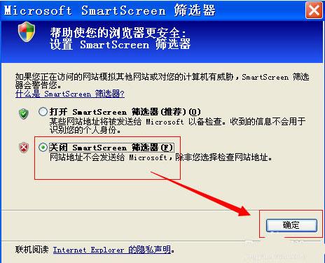 smartscreen筛选器阻止了下载怎么办5