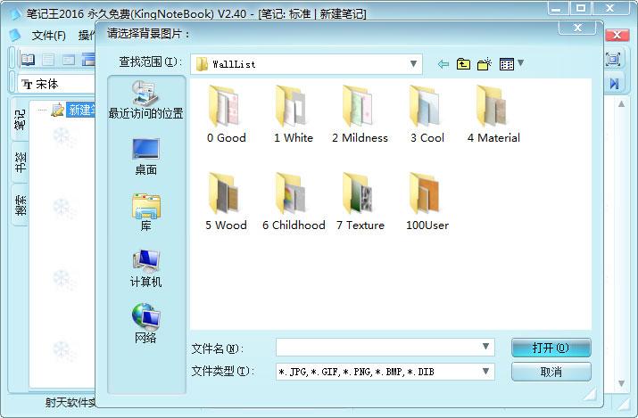 笔记王绿色免费版 V2.40 - 截图1