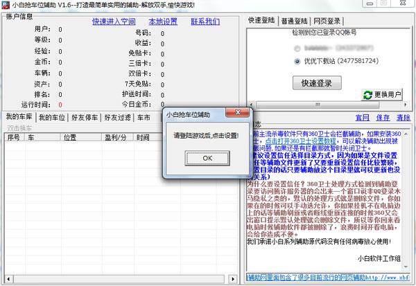 QQ抢车位辅助免费版 V1.6 - 截图1