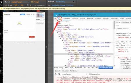 百度云网页版怎么在线下载文件3
