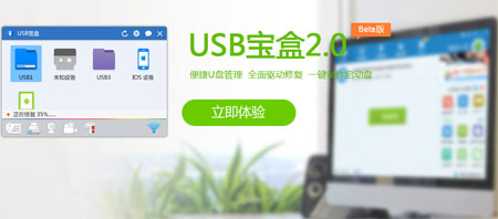USB宝盒修复U盘攻略1
