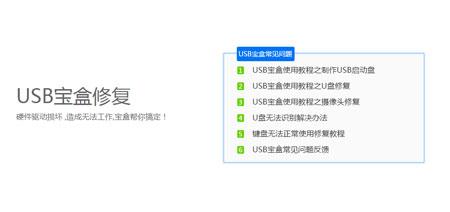 USB宝盒修复U盘攻略2