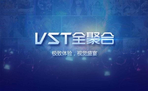 vst全聚合PC版 v1.7.8.7 - 截图1