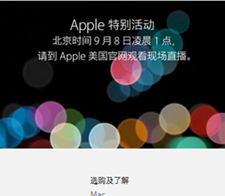 苹果宣布发布会日期:Siri称这是一个吉利日子1