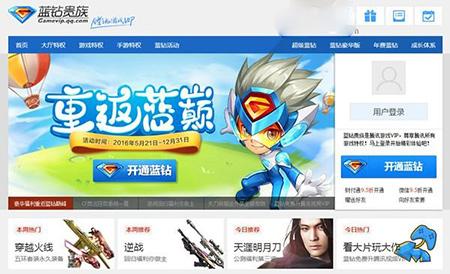 QQ蓝钻用户恶意踢人遭举报:腾讯客服称正常特权无权干涉