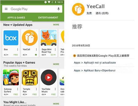 YeeCall测评1