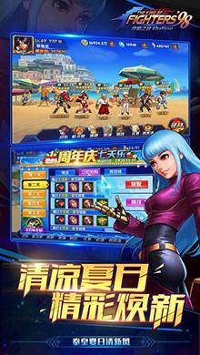 拳皇98终极之战OL iOS版 V1.2.0 - 截图1