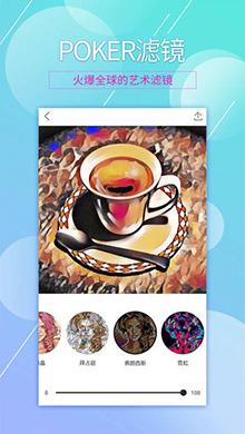 POKER滤镜iOS版 V1.2 - 截图1
