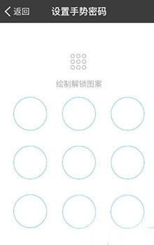 苹果支付宝手势密码设置方法5