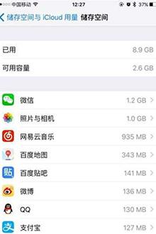 iPhone缓存清理方法3
