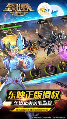 圣斗士星矢:重生iOS版 V1.2.1 - 截图1