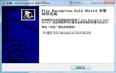 文件加密金盾官方版 v16.05.099 - 截图1