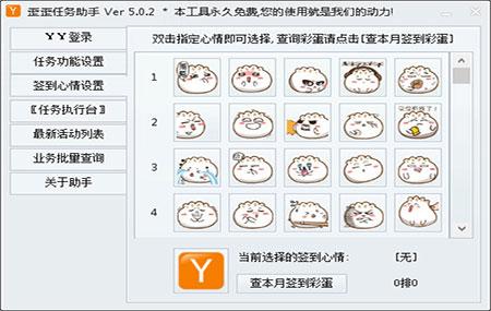 歪歪任务助手官方版 v5.0.2 - 截图1