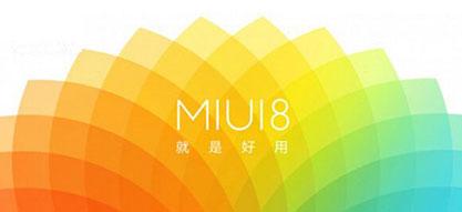 雷军:小米MIUI8上周二发布,已有2000万人升级