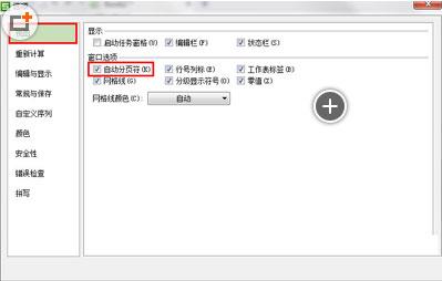 wps表格怎么去除打印预览分割线2