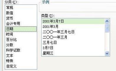 wps在表格中怎么输入日期3