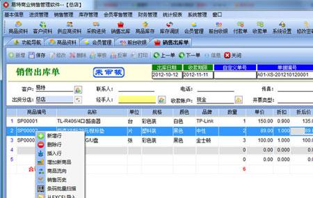 易特商业销售管理软件单机版 v6.3 - 截图1