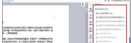 怎么在wps文字中删除近期文档记录