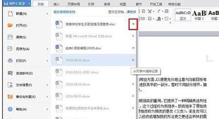 怎么在wps文字中删除近期文档记录2