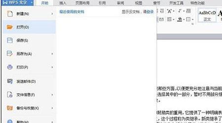 怎么在wps文字中删除近期文档记录4