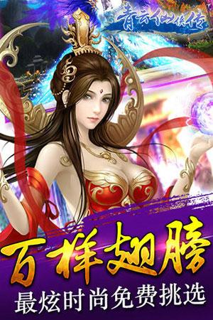 青云仙侠传安卓版 v1.0.9 - 截图1