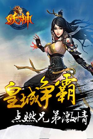 妖神山海经传说安卓版 v1.0.3149 - 截图1