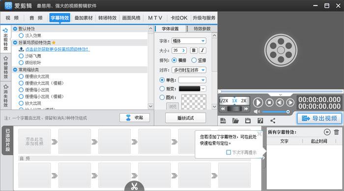 爱剪辑软件官方版 v2.9 - 截图1