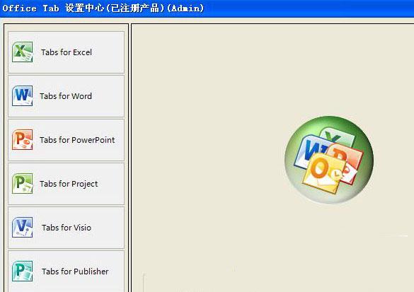 Office Tab 2016 简体中文版 v11.00 - 截图1
