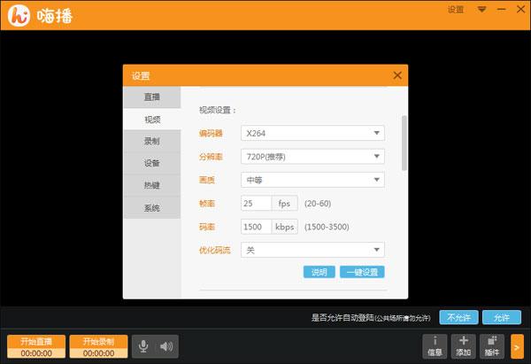 嗨播直播助手最新版 V2.7.4.14 - 截图1