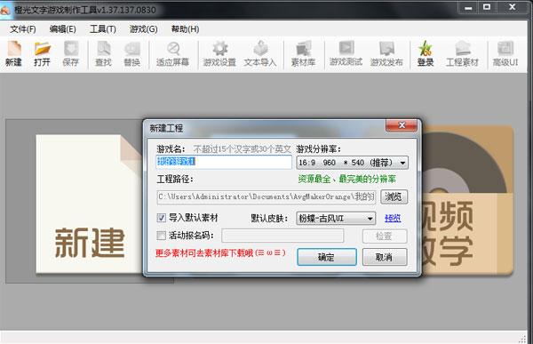 橙光文字游戏制作工具 64位 官方版 V1.36.136 - 截图1