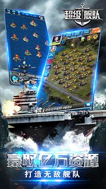 超级舰队iOS版 V3.2 - 截图1